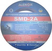 Alenor SMD-2A 20*25 прозрачный армированый двухсторонний скотч