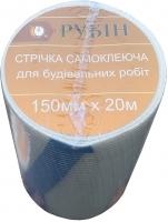 """Сетка """"серпянка"""" для стыков гипсокартона 150 мм * 20 м."""