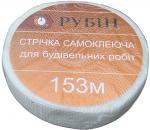 """Сетка """"серпянка"""" для стыков гипсокартона 45 мм * 153 м."""