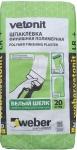 Полимерная финишная шпаклёвка Vetonit LR+ 20 кг