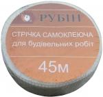 """Сетка """"серпянка"""" для стыков гипсокартона 45 мм * 45 м."""