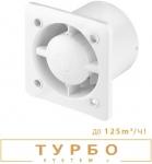 Вентилятор System+ Ø100 Turbo + T